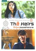 The Heirs รักวุ่นๆ ของเหล่าทายาท 1