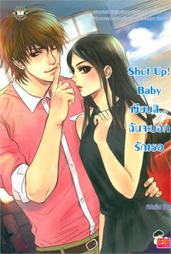 Shut Up! Baby เงียบสิ... ฉันจะบอกรักเธอ