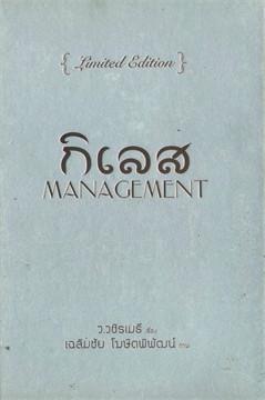 กิเลส Management (ปกแข็ง) (ปกใหม่)