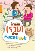 ทำเงิน (รวย) ด้วย Facebook