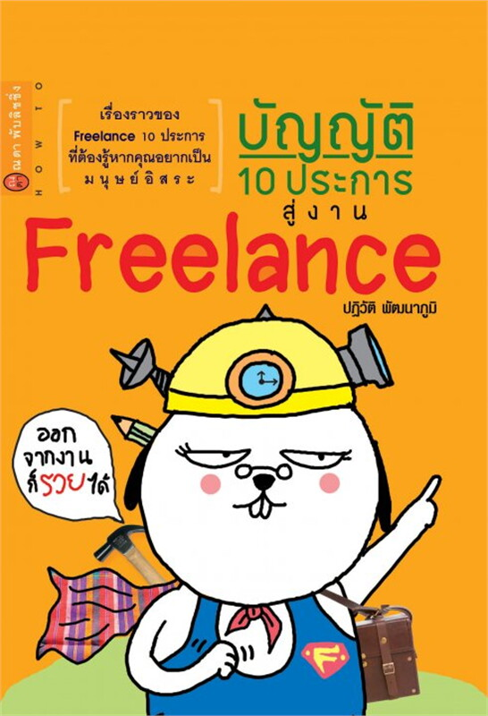 บัญญัติ 10 ประการ สู่งานFreelance