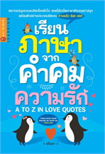 เรียนภาษาจากคำคมความรัก
