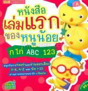 หนังสือเล่มแรกของหนูน้อย ก ไก่-ABC-123