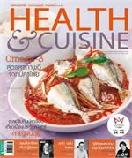 HEALTH&CUISINE ฉ.163 (ส.ค.57)