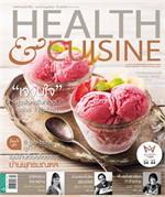 HEALTH&CUISINE ฉ.164 (ก.ย.57)