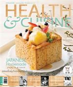 HEALTH&CUISINE ฉ.167 (ธ.ค.57)