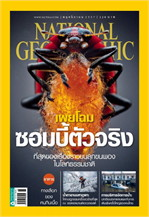 NATIONAL GEOGRAPHIC ฉ.160 (พ.ย.57)
