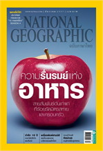 NATIONAL GEOGRAPHIC ฉ.161 (ธ.ค.57)