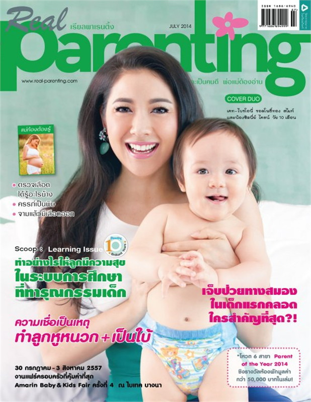 REAL PARENTING ฉ.113 (ก.ค.57)