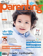 REAL PARENTING ฉ.116 (ต.ค.57)