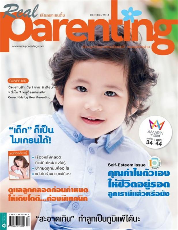 REAL PARENTING ฉ.116 (ต.ค.57)