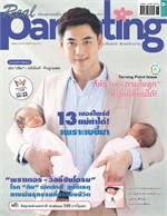 REAL PARENTING ฉ.117 (พ.ย.57)