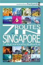 7 เส้นทางท่องเที่ยวในสิงค์โปร์