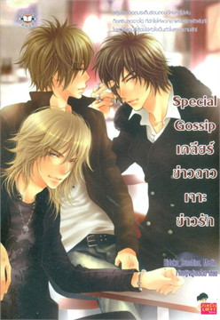 Special Gossip เคลียร์ข่าวฉาวเจาะข่าวรัก (พิมพ์ใหม่)