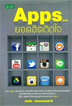 Apps...ยอดฮิตติดใจ