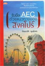 รับมือ AEC ด้วยแนวทางของสิงคโปร์