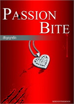 สัญญารัก (PASSION BITE)