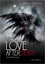 Love After Death: เราจะรักกันจนตาย
