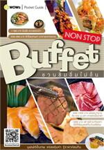 Buffet Non stop ชวนชิม อิ่ม ไม่อั้น