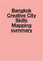 Skills Mapping 1 (ฟรี)