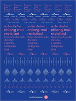 Chiang Mai Revisitedเล่าเรื่องเมือง(ฟรี)