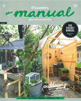 the manual คู่มืองานช่างของคนรักบ้าน Vol.04