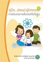 คู่มือพ่อแม่ ผู้ปกครอง การป้องกันการ(ฟรี