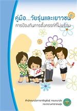 คู่มือวัยรุ่นและเยาวชน การป้องกันการ(ฟรี