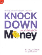 Knockdown Money ออมเงินให้อยู่หมัด!