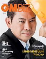 GMBiz055 (ฟรี)