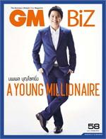 GMBiz058 (ฟรี)