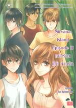 Nirvana Island Episode II เกาะร้าง (ไม่) ห่างรัก