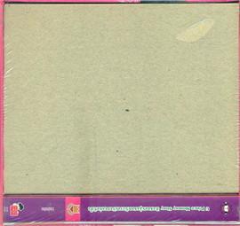 U Prince Memory Story สิบสองหนุ่มฮอตกับภารกิจสานต่อหัวใจ + Box