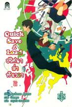 Quick Save&Load ปริศนาล่าท้าเวลา Vol.01