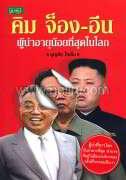 คิม จ็อง-อึน ผู้นำอายุน้อยที่สุดในโลก