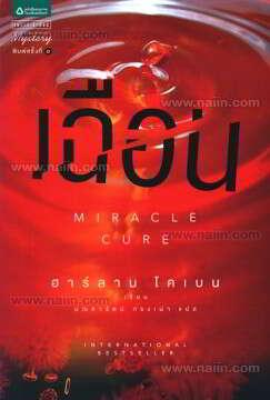 เฉือน Miracle Cure
