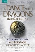 มังกรร่อนระบำ A Dance with Dragons (เกมล่าบัลลังก์ A Game of Thrones 5.1)