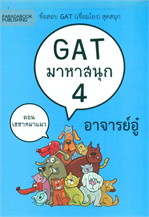 GAT มาหาสนุก 4 ตอนเฮฮาหมาแมว