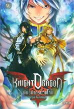 Knight Dragon พันธุ์มังกรป่วนโลก ภาคโฮลี่อัลเทีย ล.2