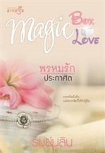 พรหมรักประกาศิต : Magic Box Magic Love