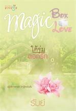 ใต้ร่มดอกรัก : Magic Box Magic Love