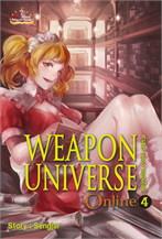 Weapon Universe Online 4 ศาสตราจักรวาลออ