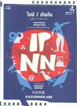 ไอพี/เอ็นเอ็น IP/NN