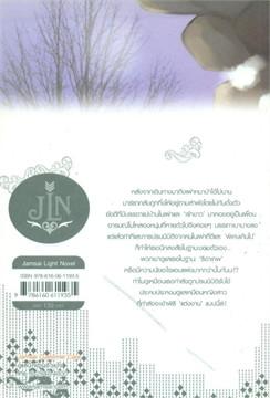 Magic Touch สัมผัสร้อนซ่อนรัก Vol.03