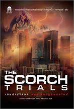 เกมล่าปริศนา ตอน สมรภูมิมอดไหม้ : The Scorch Trials