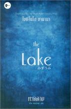 ทะเลสาบ The Lake