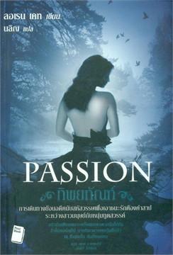 ทิพยทัณฑ์ Passion