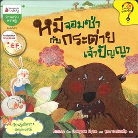 หมีจอมซ่ากับกระต่ายเจ้าปัญญา : ชุด นิทาน