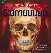 Pop-up Facts ร่างกายมนุษย์