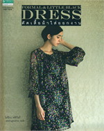 Formal Dress&Little Black Dress ตัดเสื้อผ้าใส่ออกงาน